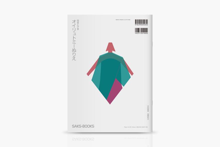 Eurythmiemalbuch I,II | Yuta Takahashi