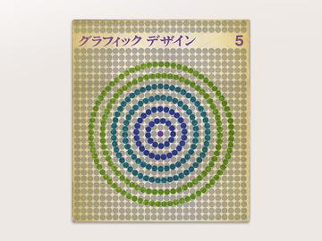 Display | Graphic Design Magazine 5 Japan Yusaku Kamekura | Collection