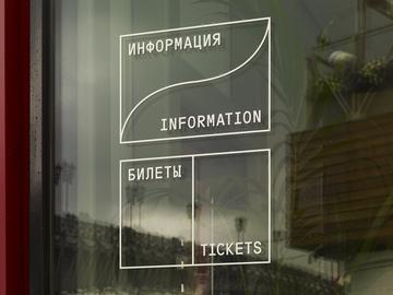 Strelka Institute - OK-RM