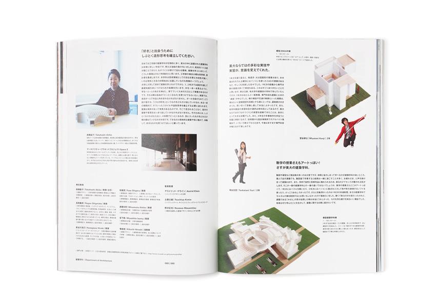 武蔵野美術大学2012 | Musashino Art University 2012 - Daikoku Design Institute