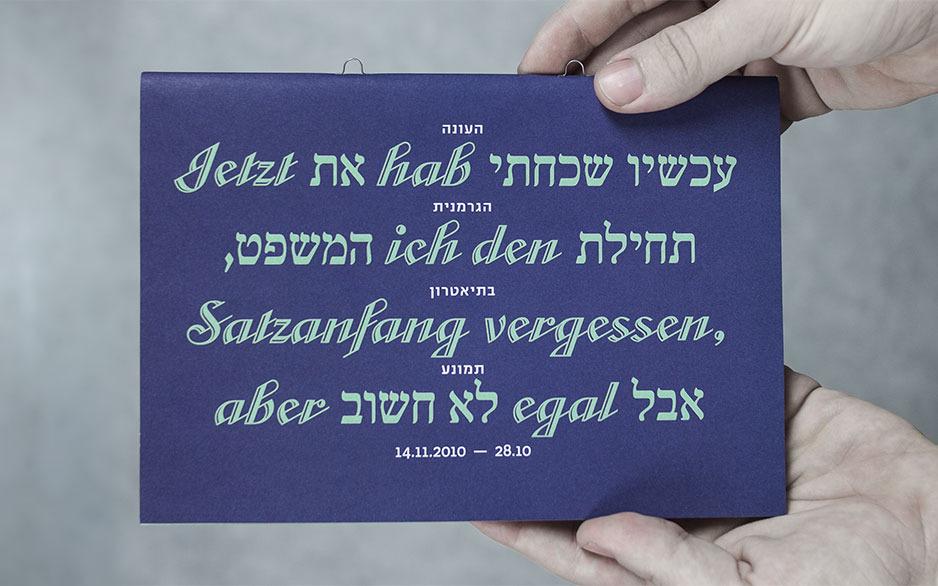 Yotam Hadar - Print