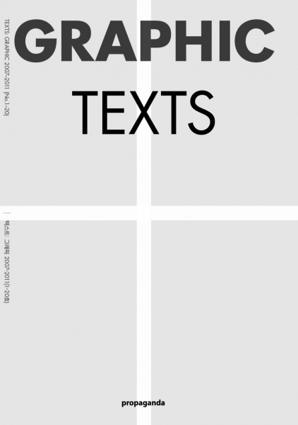 TEXTS: GRAPHIC 2007—2011 : GRAPHIC