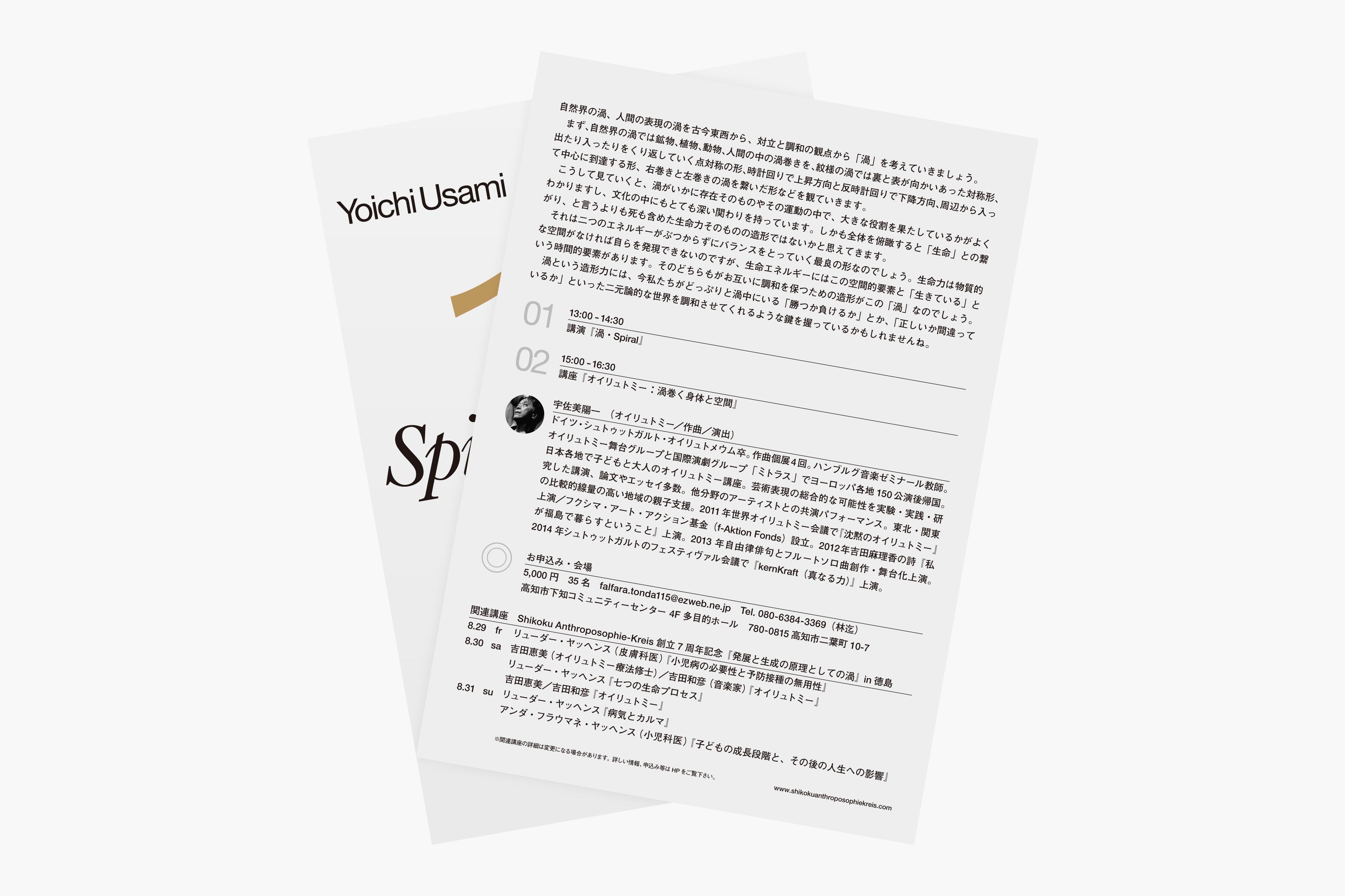 Yoichi Usami: 渦・Spiral | Yuta Takahashi