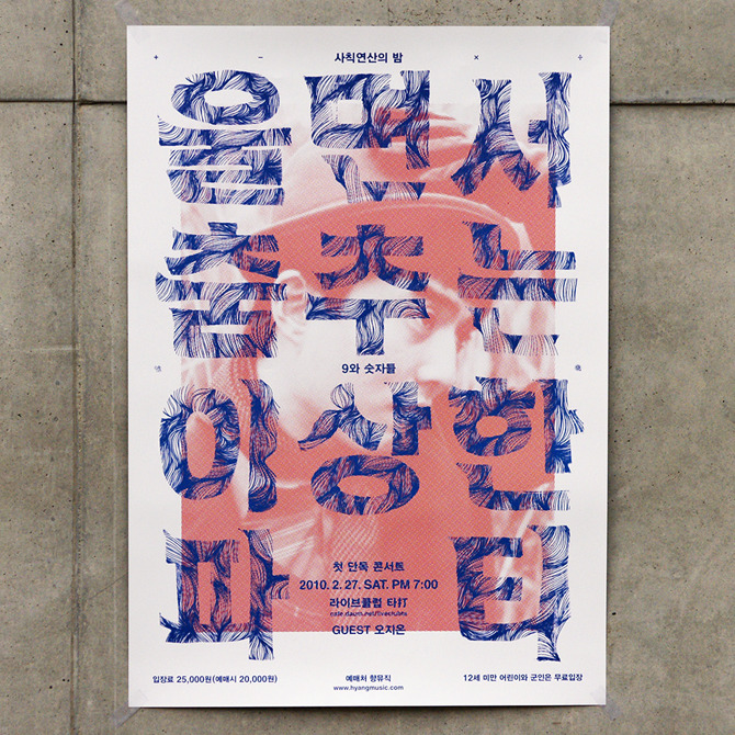 poster for the concert 'Weird Party, Crying While Dancing' - Jaemin Lee