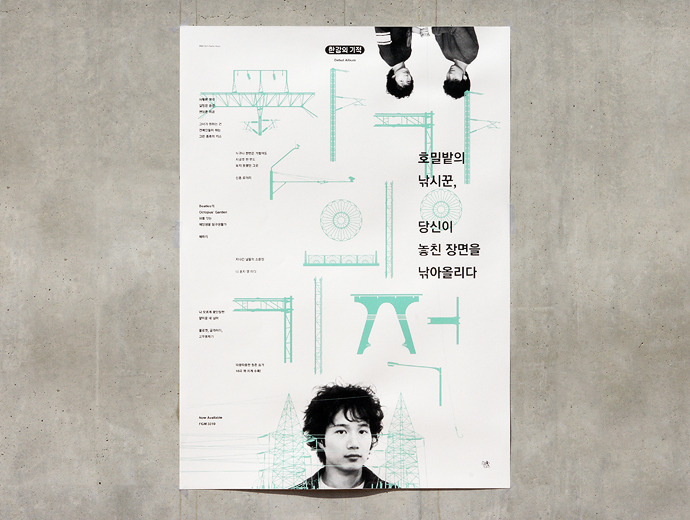 poster for the concert - Where Have All The Jellyfish Gone? - Jaemin Lee
