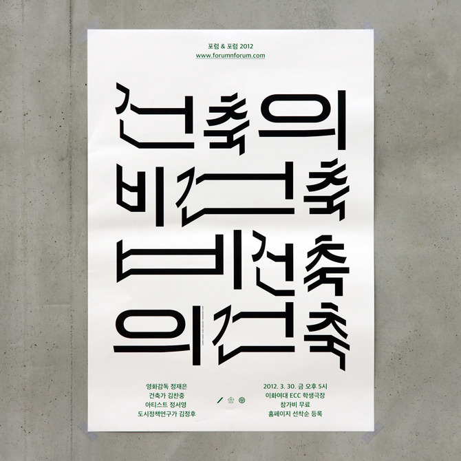 poster for Junglim Foundation - Forum & Forum 2012: Arch. & anArch.... - Jaemin Lee
