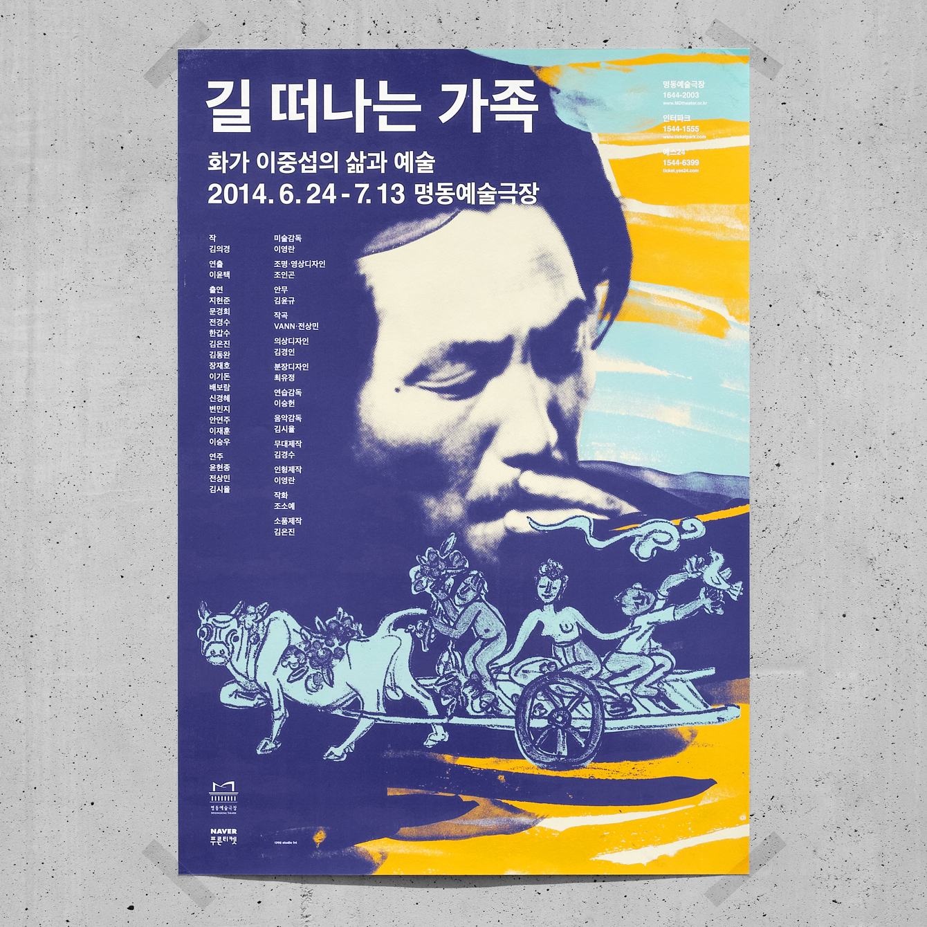 poster for the theater - A Family on the Road - Jaemin Lee