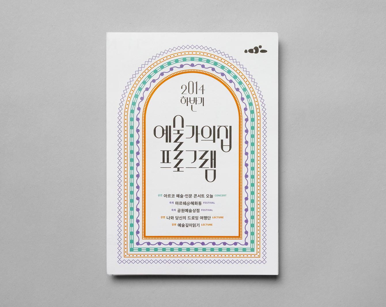 leaflet for ARTIST'S HOUSE - 2014 Programs - Jaemin Lee