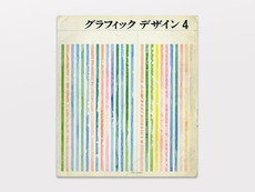 Display | Graphic Design Magazine 4 Ryuichi Yamashiro | Collection