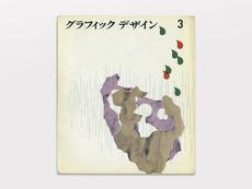 Display | Graphic Design Magazine 3 Hiromu Hara | Collection