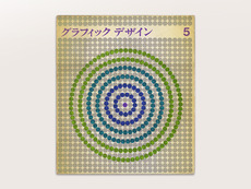 Display | Graphic Design Magazine 5 Japan Yusaku Kamekura | Collection