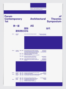 Forum of Contemporary Architectural Theories, 1st Symposium - Twelve