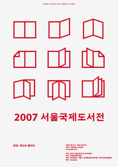 seoul international book fair 07 | na kim