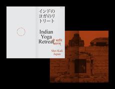 Shri Kali Japan - Twelve