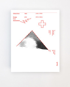 T Y P E P A G E » Criss+Cross: Design from Switzerland