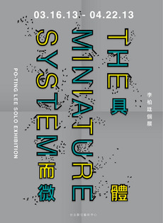 Exhibition poster - Chenghao Lee