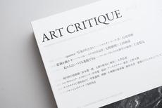 goshi uhira – design for visual communication – art critique n.03