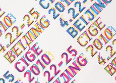 CIGE 2010 - guang yu