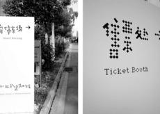 05 Shenzhan Biennale of Urbanism Architecture - guang yu