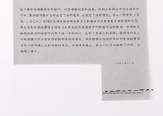 Even 2008 - guang yu