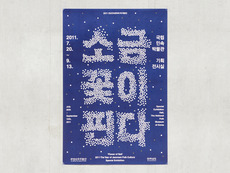 graphic design for folk culture exhibition - Flower of Salt - Jaemin Lee