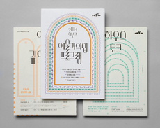 leaflet for ARTIST'S HOUSE - 2014 Programs - Jaemin Lee