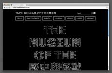 Taipei Biennial 2012 – Raquel Pinto